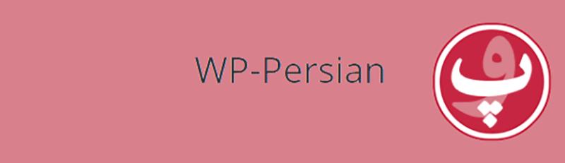 افزونه WP-Persian