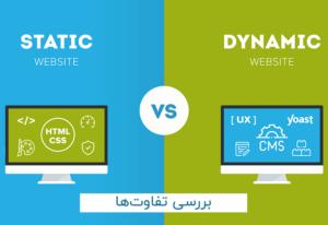 تفاوت صفحات استاتیک و داینامیک در وب