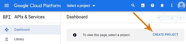 دسترسی گرفتن از  گوگل برای استفاده از لاگین با اکانت جیمیل