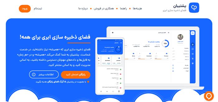 آپلود فایل رایگان در  وبسایت poshtiban