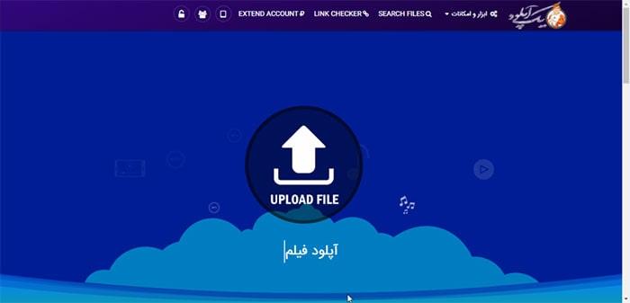 وبسایت ایرانی آپلود فایل رایگان