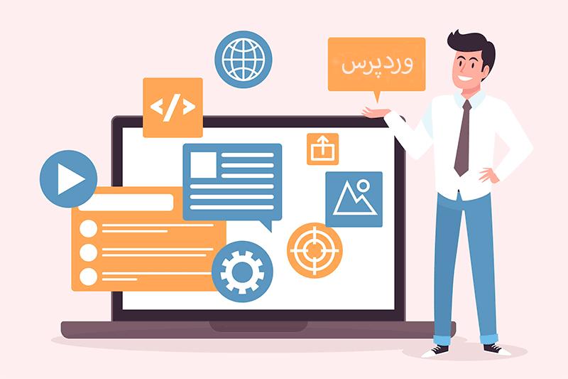 مزایای طراحی سایت با ودرپرس