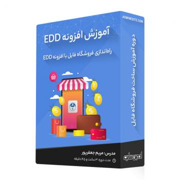 دوره آموزش افزونه EDD