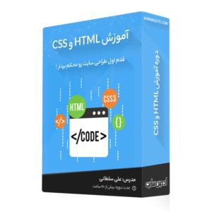 پکیج آموزش html و css