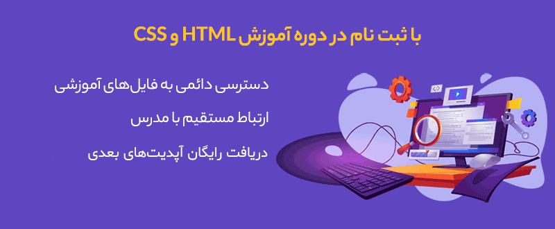 پکیج آموزش طراحی وبسایت با html و css